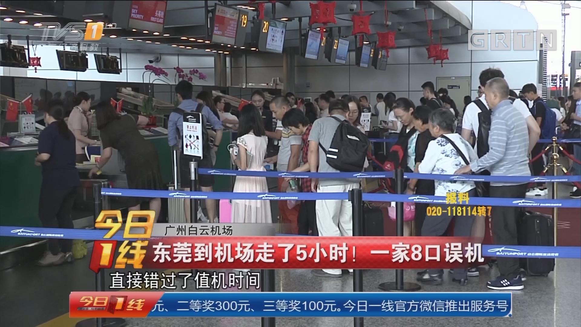 广州白云机场:东莞到机场走了5小时!一家8口误机