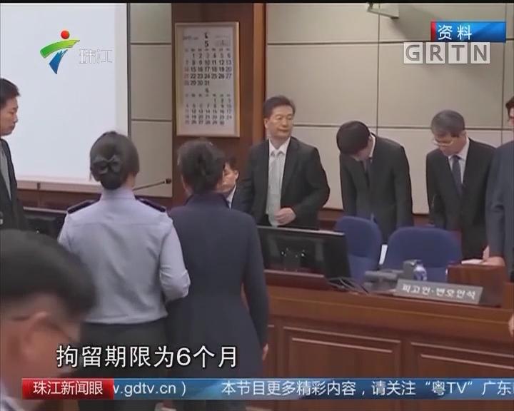 韩法院今日裁定是否延期拘捕朴槿惠