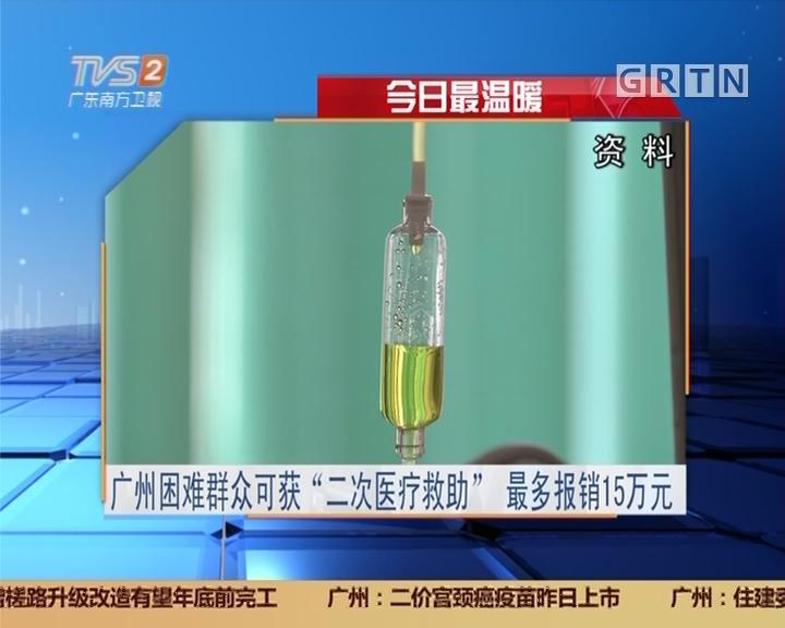 """今日最温暖:广州困难群众可获""""二次医疗救助"""" 最多报销15万元"""