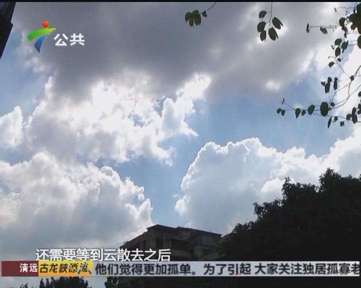 明天广东多地将有降雨 或影响赏月