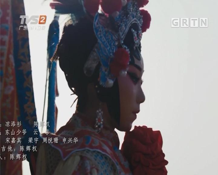 喜迎十九大:粤味十足《砥砺奋进》MV首发