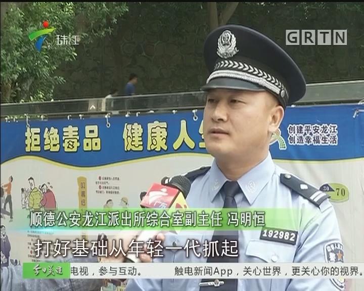 顺德:禁毒宣传进驾校 提醒学员坚守底线