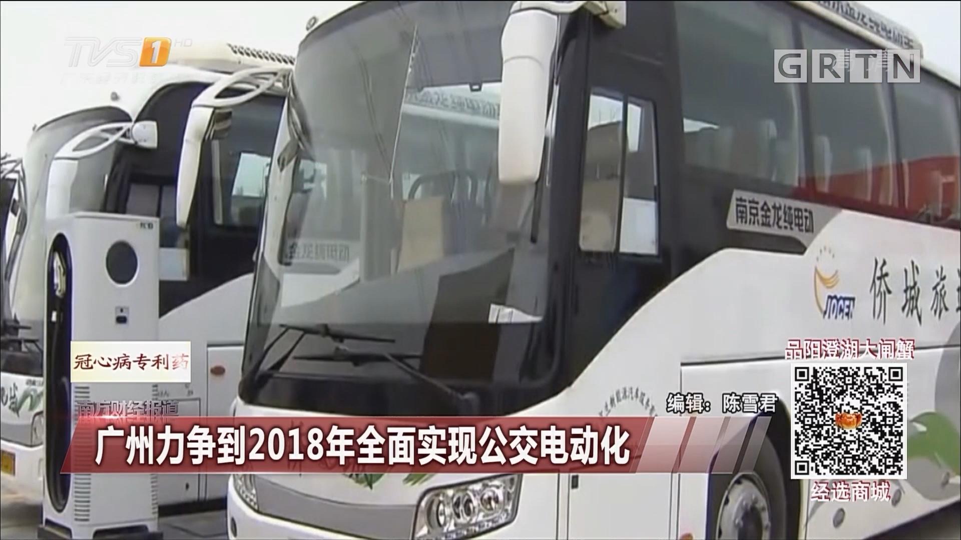 广州力争到2018年全面实现公交电动化