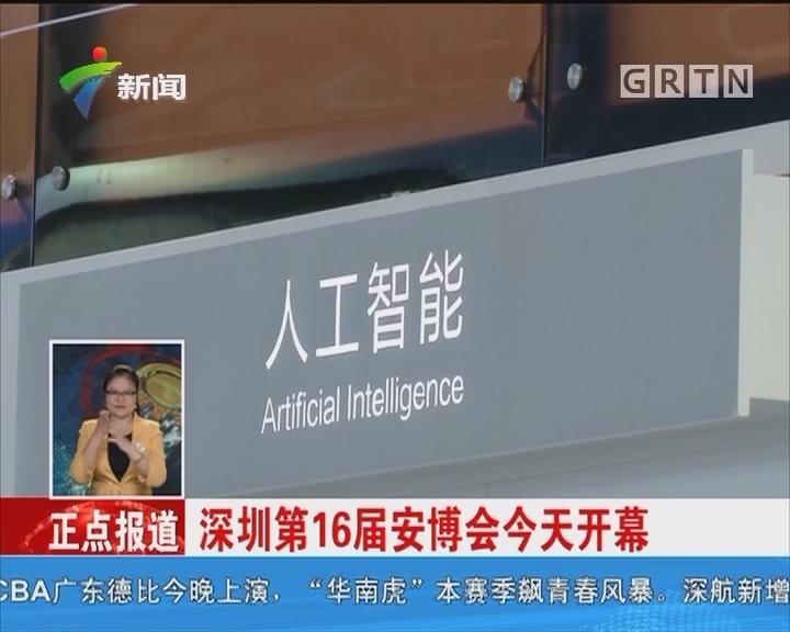 深圳第16届安博会今天开幕