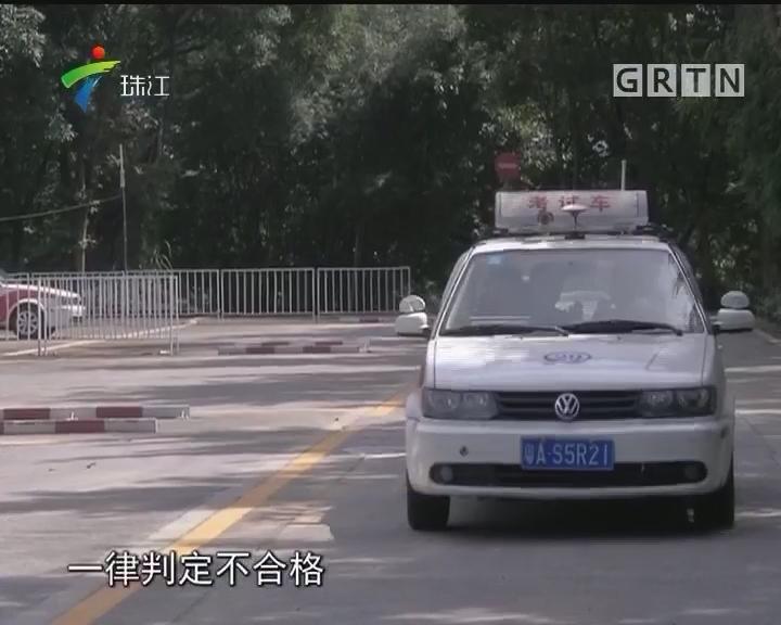 广州:驾考新规实施首日 合格率过半