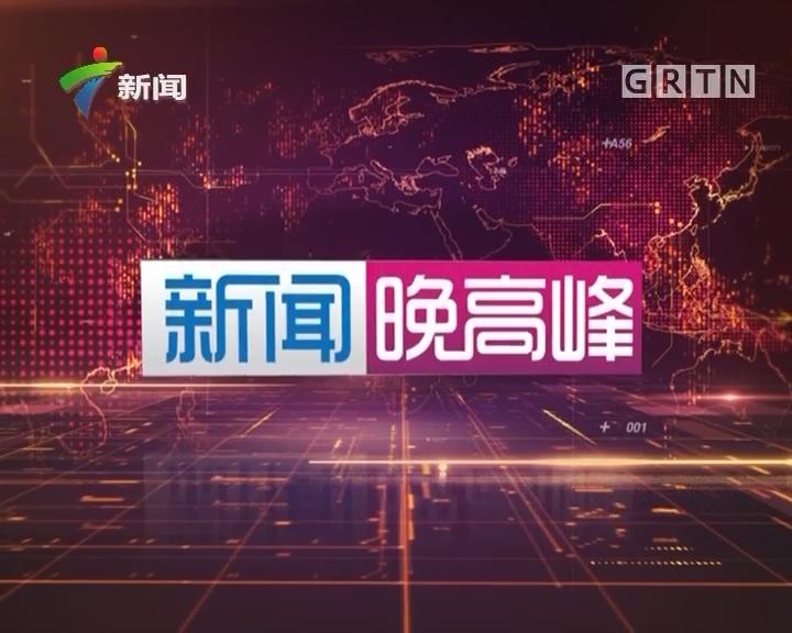 [2017-10-17]新闻晚高峰:喜迎十九大:出席十九大的广东代表抵达北京