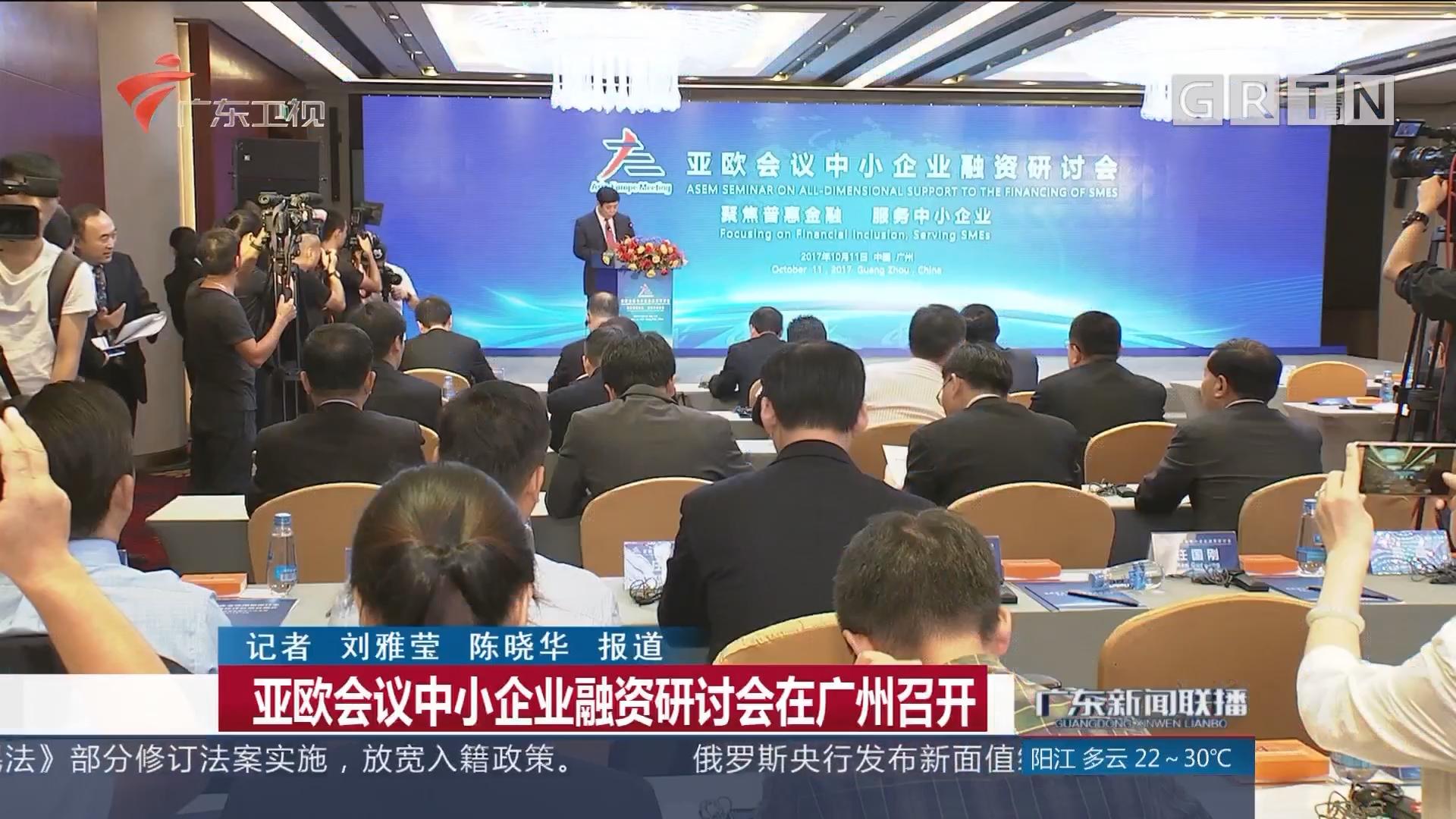 亚欧会议中小企业融资研讨会在广州召开