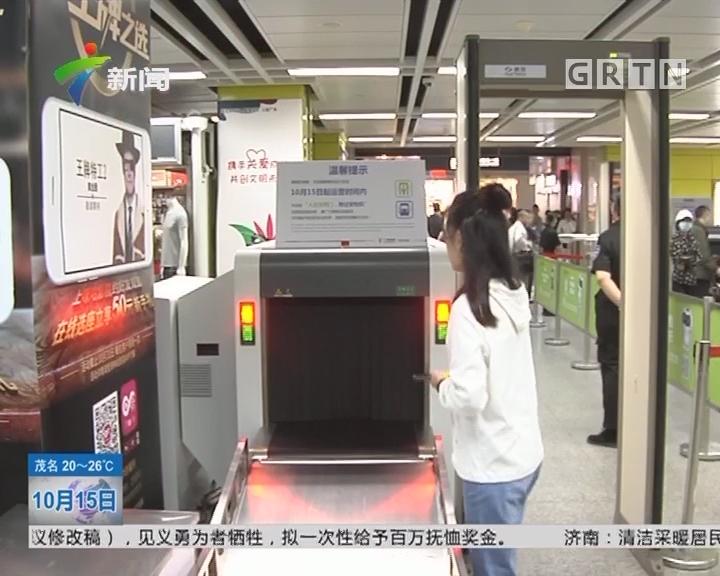 广州地铁:今起新增14个安检升级地铁站