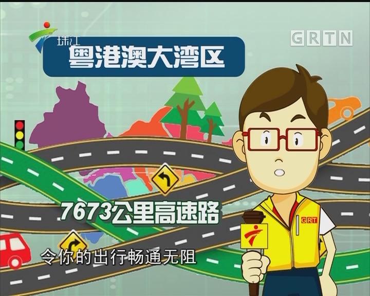 """小记""""讲数"""":粤港澳大湾区交通网"""