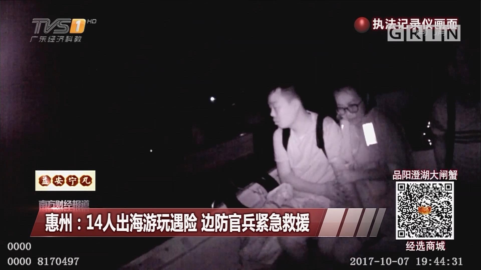 惠州:14人出海游玩遇险 边防官兵紧急救援