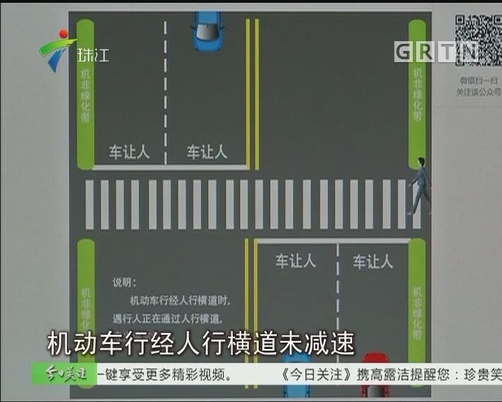 """广州下周新增两路段抓拍""""不礼让行人"""""""