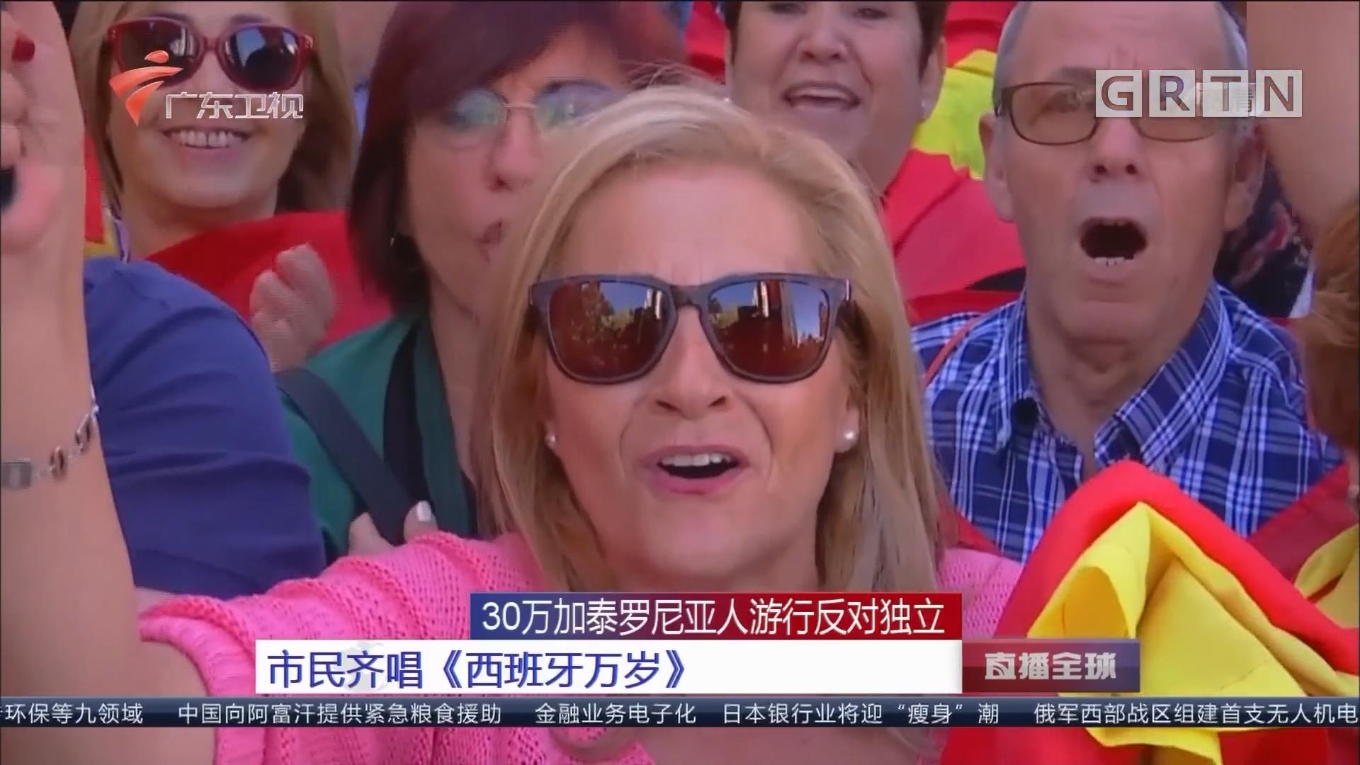 30万加泰罗尼亚人游行反对独立 市民齐唱《西班牙万岁》