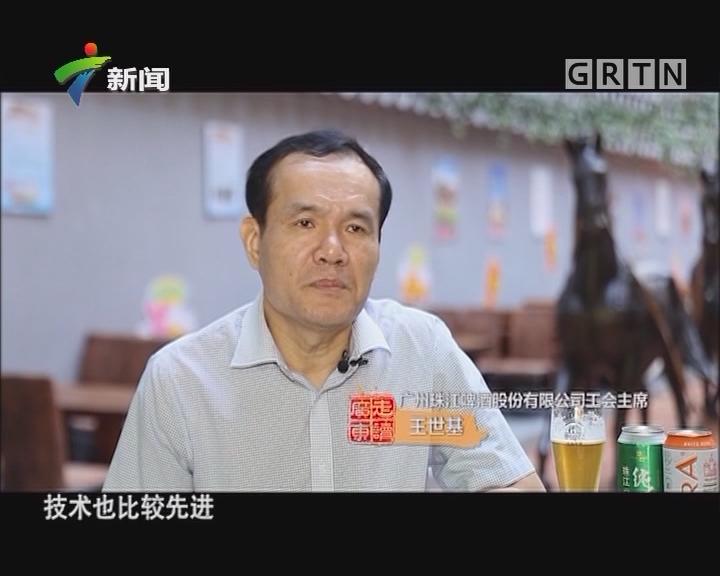 """[2017-10-28]走读广东:""""真""""满珠江 声明百年"""