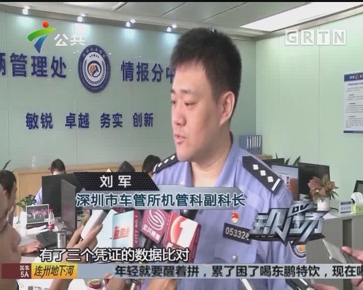 深圳车管所率先实现购车发票实时查验