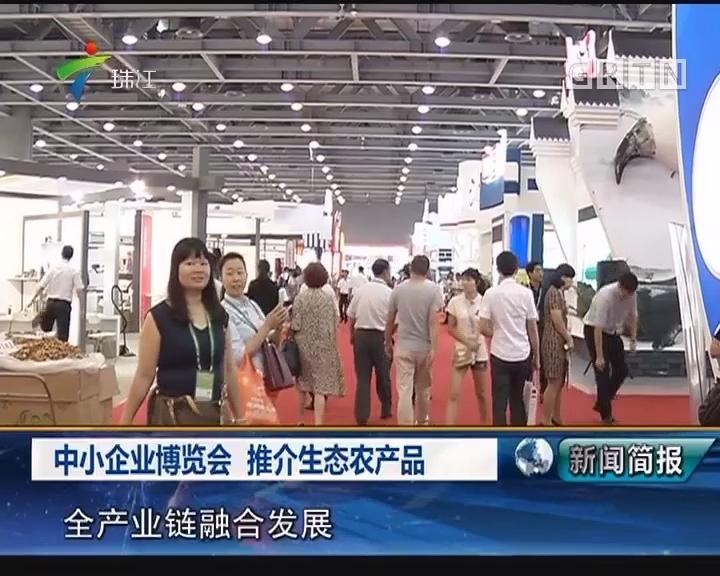 中小企业博览会 推介生态农产品