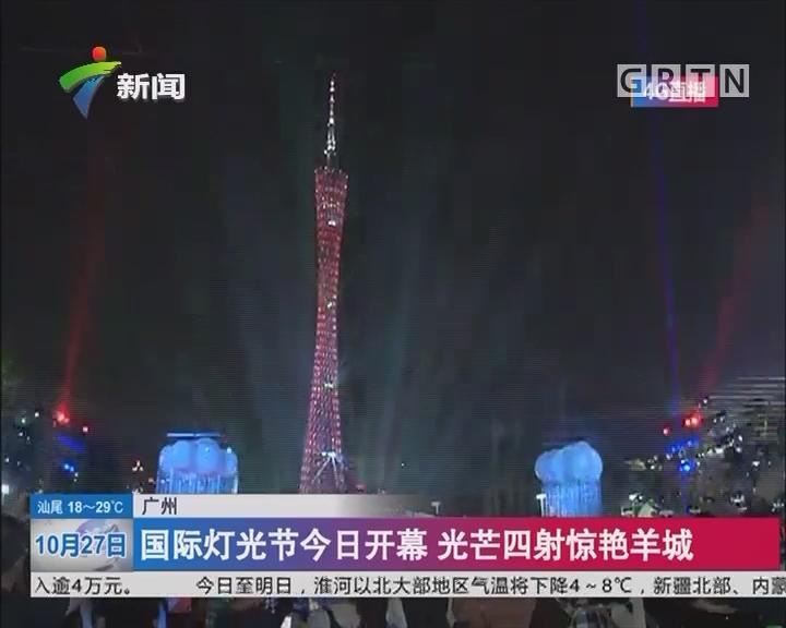 广州:国际灯光节今日开幕 光芒四射惊艳羊城