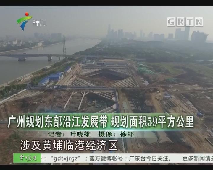 广州规划东部沿江发展带 规划面积59平方公里