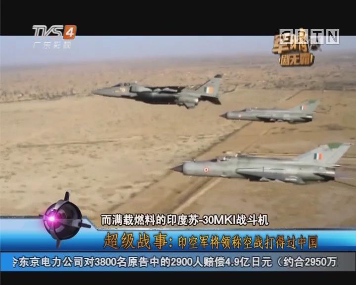 [2017-10-11]军晴剧无霸:超级战事:印空军将领称空战打得过中国