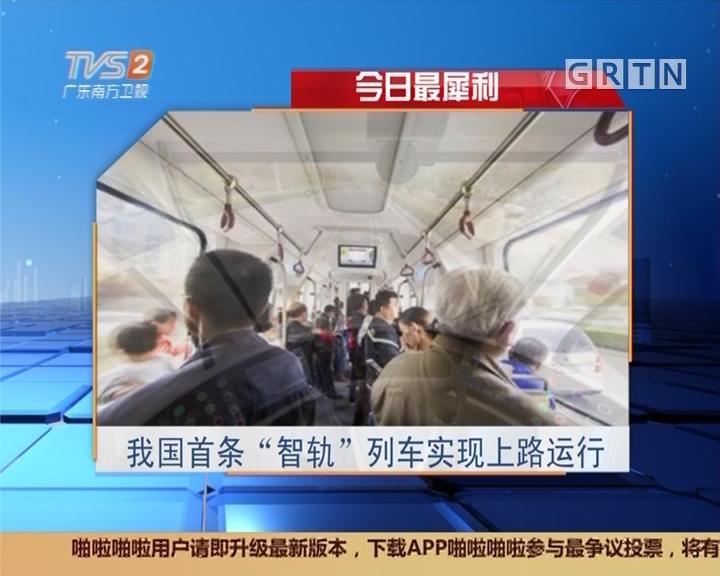 """今日最犀利:我国首条""""智轨""""列车实现上路运行"""