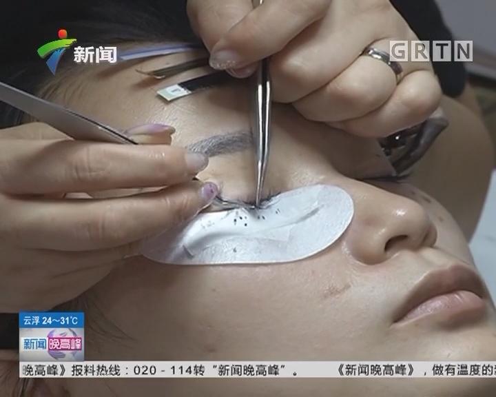 这是真的吗? 高峰调查:种睫毛超火爆 真的安全靠谱吗?