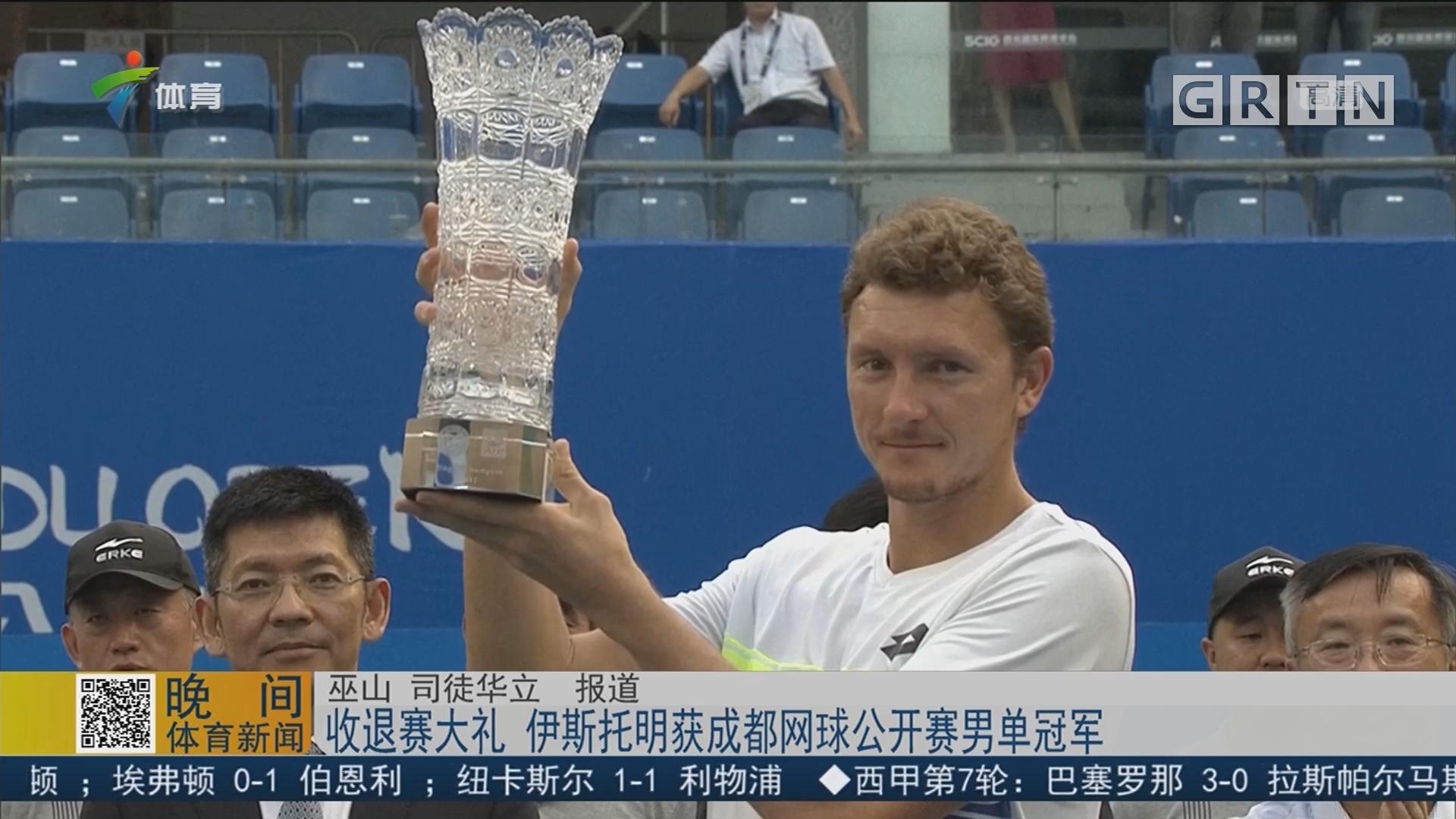 收退赛大礼 伊斯托明获成都网球公开赛男单冠军