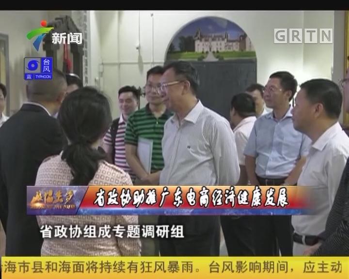 [2017-10-15]政协委员:省政协助推广东电商经济健康发展