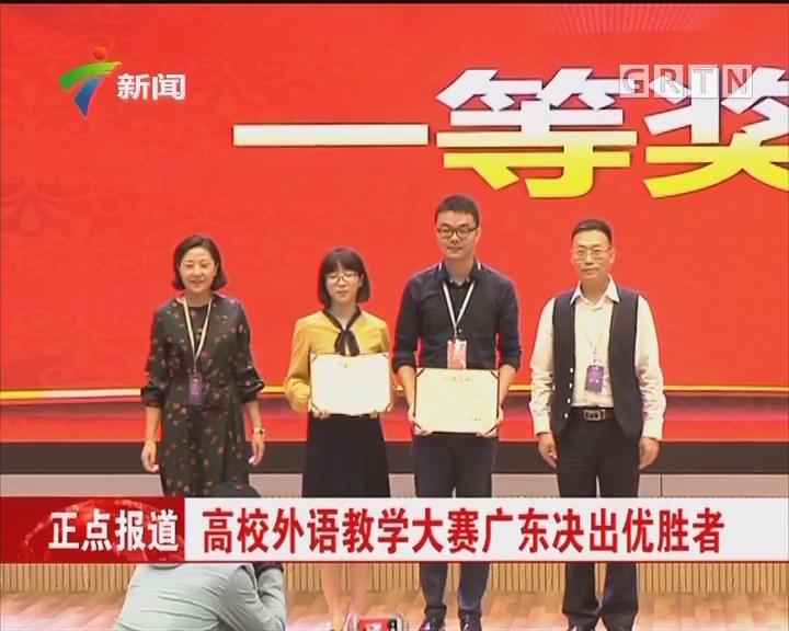 高校外语教学大赛广东决出优胜者