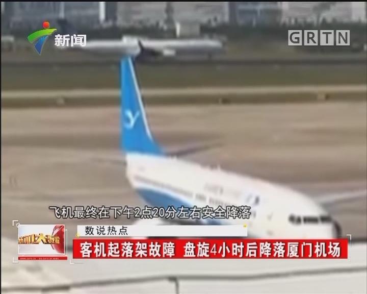 客机起落架故障 盘旋4小时后降落厦门机场
