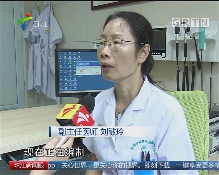 广州:签约家庭医生 二三十元享个性化服务