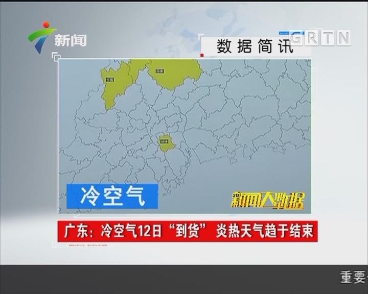 """广东:冷空气12日""""到货"""" 炎热天气趋于结束"""
