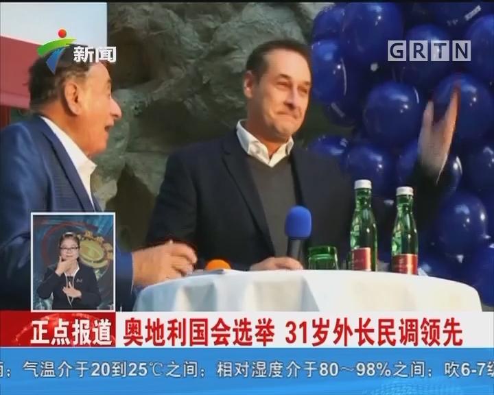 奥地利国会选举 31岁外长民调领先