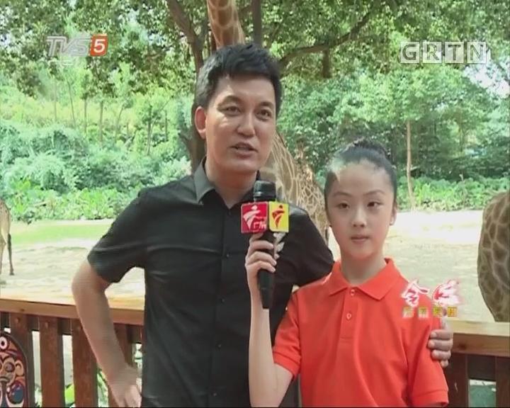 [2017-10-17]南方小记者:长隆野生动物世界与网游跨界合作