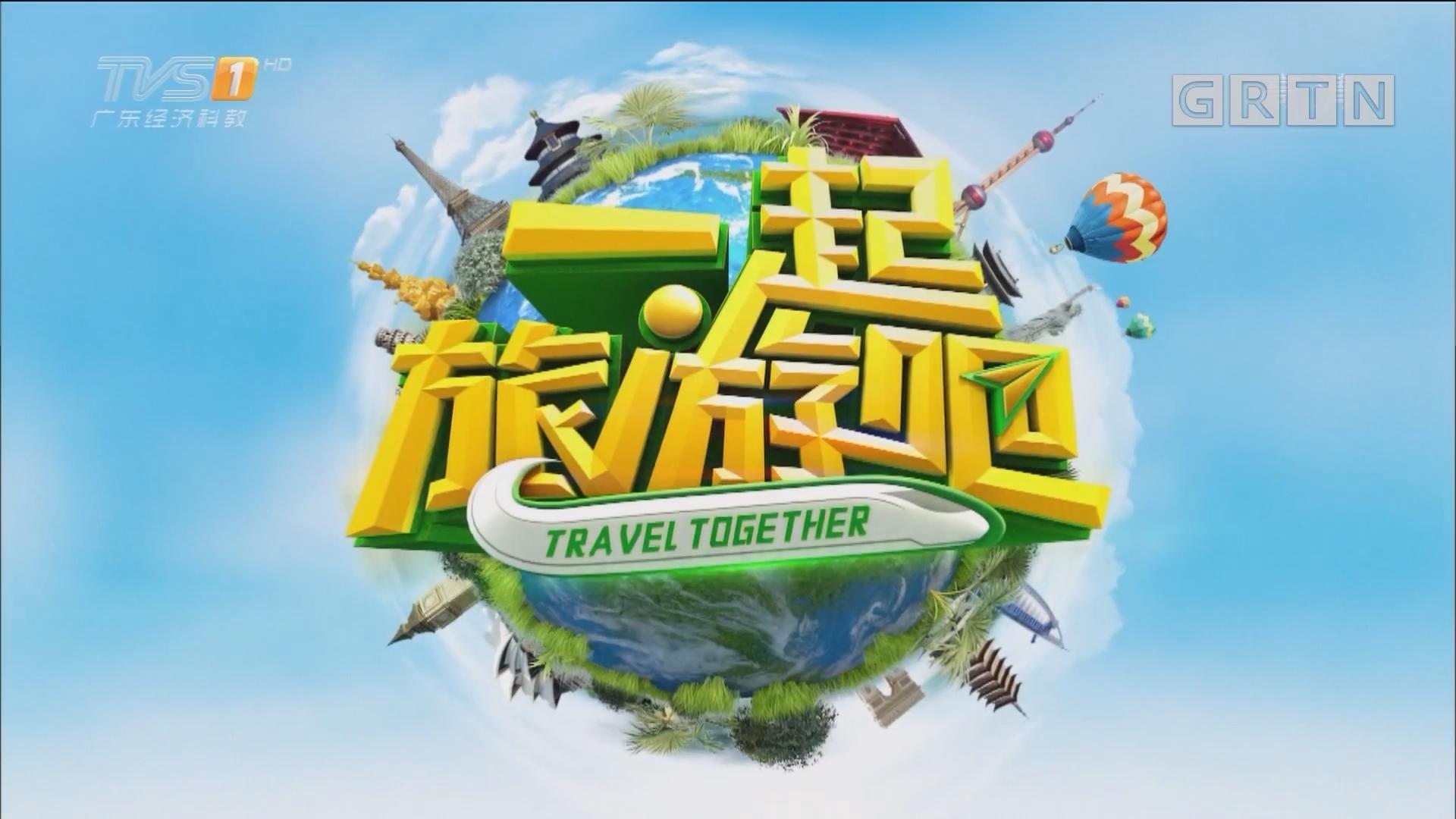 [HD][2017-09-30]一起旅游吧