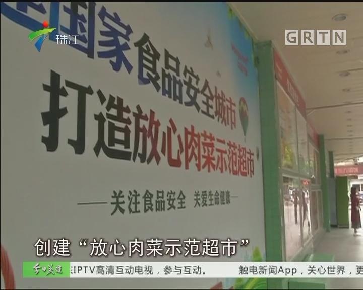 """广州:创建放心肉菜示范超市 活鱼挂上""""身份证"""""""