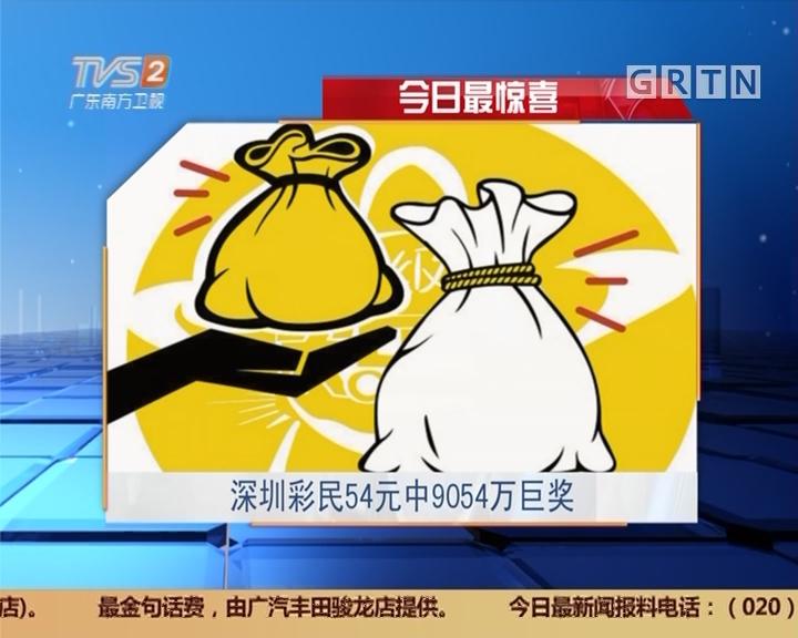 今日最惊喜:深圳彩民54元中9054万巨奖