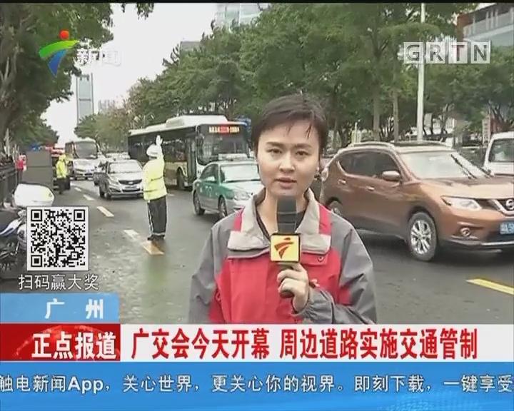 广州:广交会今天开幕 周边道路实施交通管制