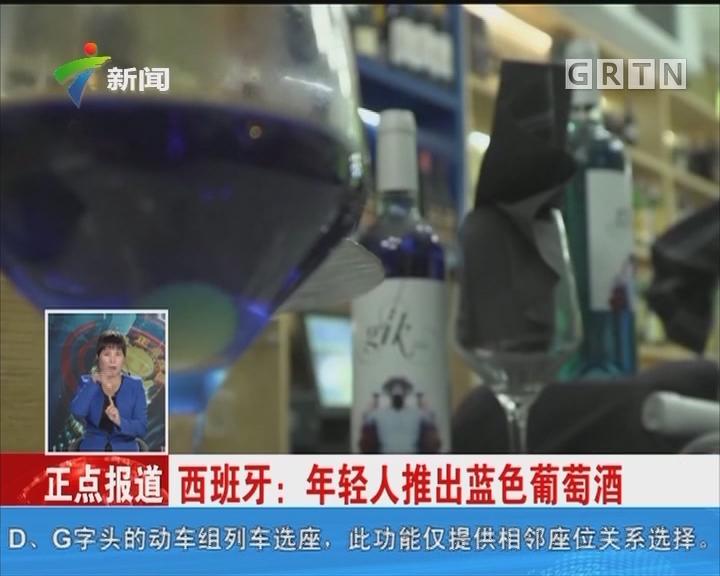西班牙:年轻人推出蓝色葡萄酒