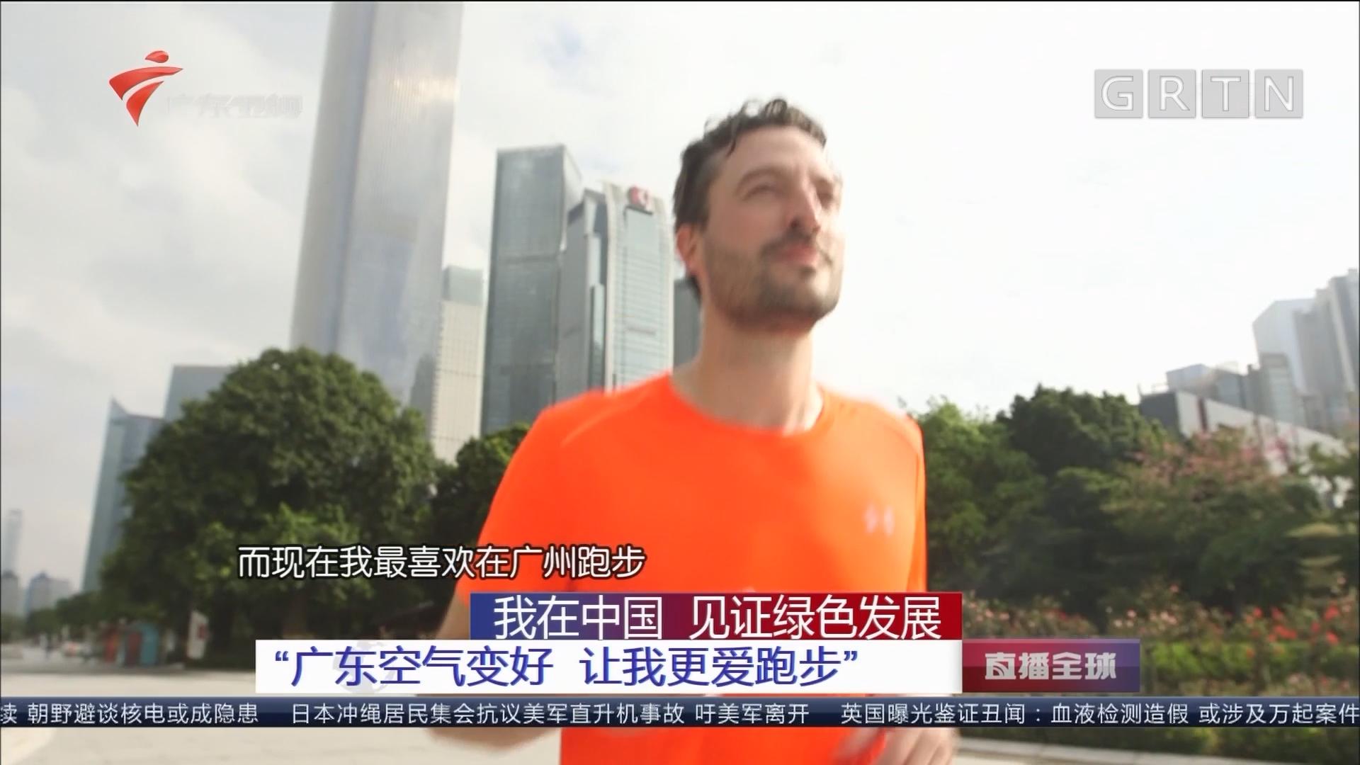 """我在中国 见证绿色发展 """"广东空气变好 让我更爱跑步"""""""