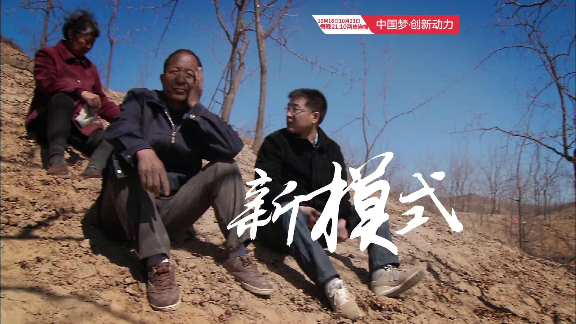 《中国梦·创新动力》 总宣传片