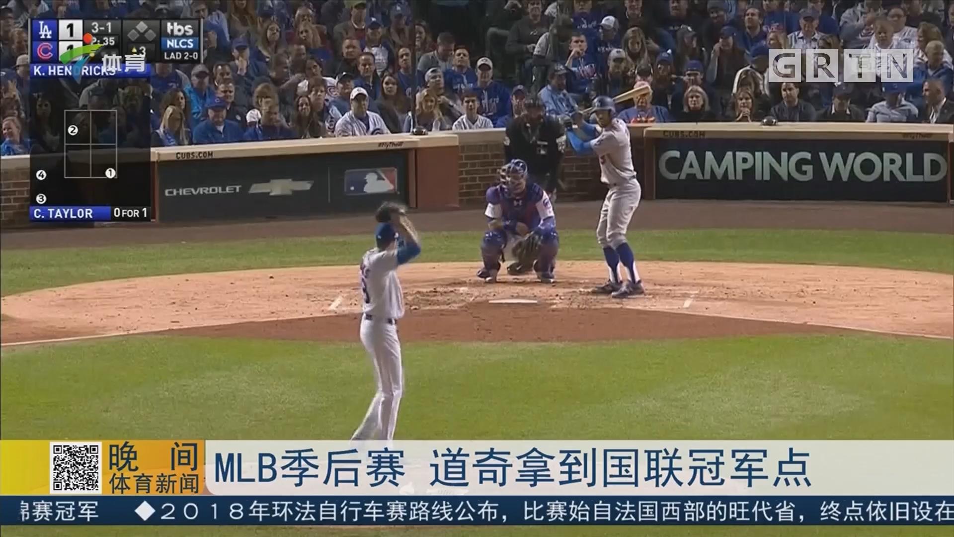 MLB季后赛 道奇拿到国联冠军点