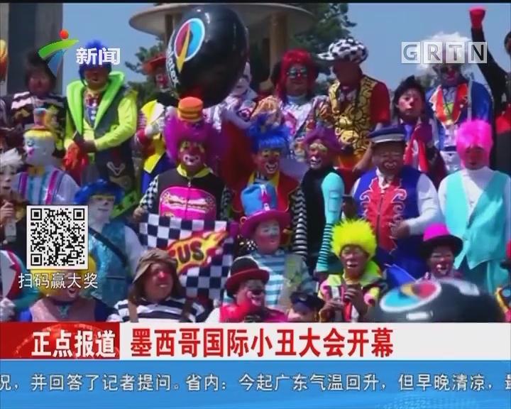 墨西哥国际小丑大会开幕