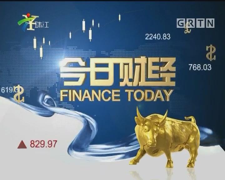 [2017-10-19]今日财经:南开金融广州首席经济家论坛