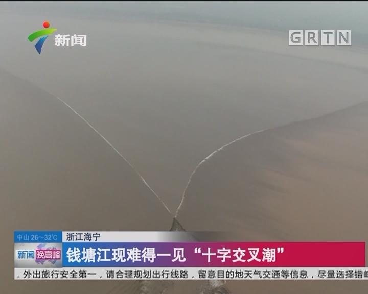 """浙江海宁:钱塘江现难得一见""""十字交叉潮"""""""