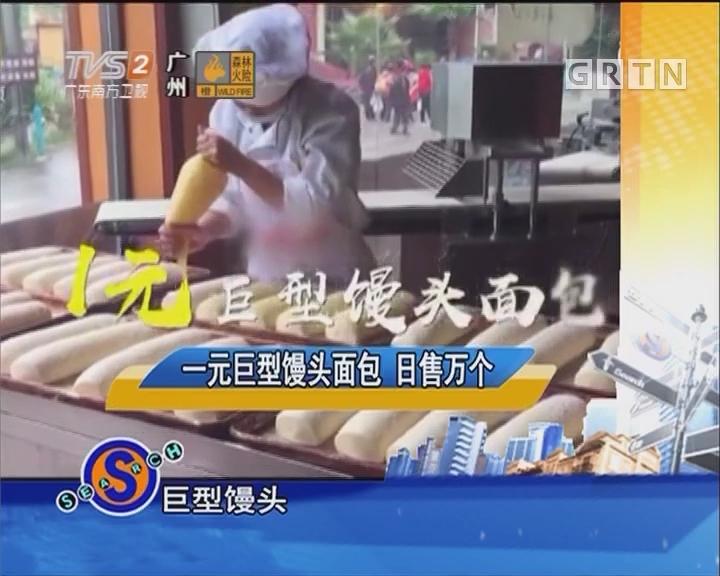 一元巨型馒头面包 日售万个