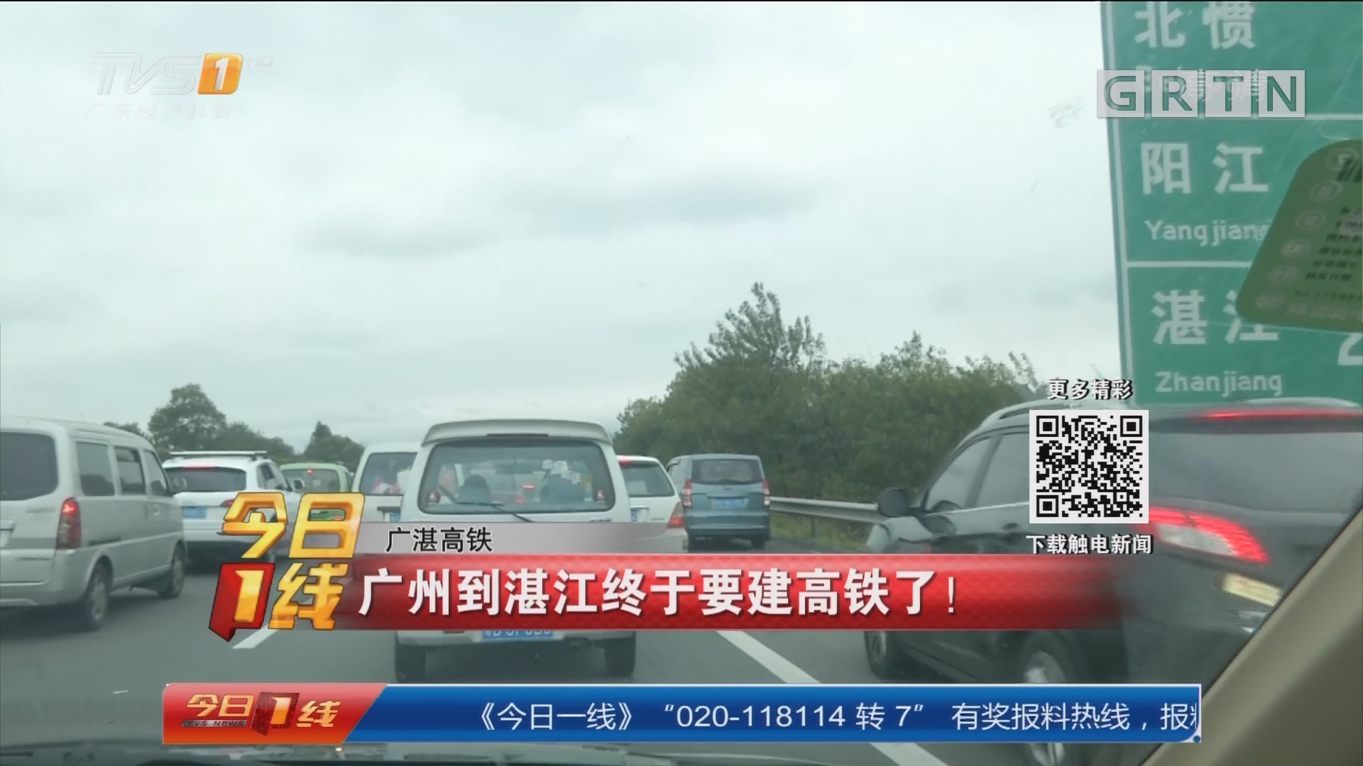 广州到湛江终于要建高铁了!