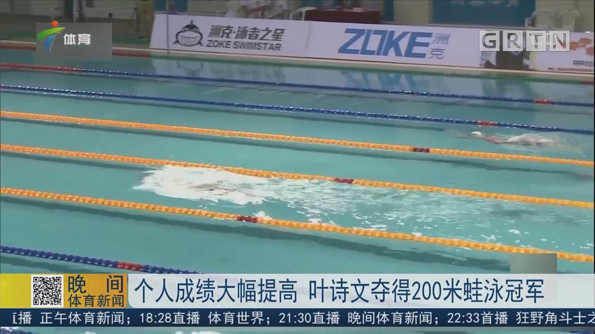 个人成绩大幅提升 叶诗文夺得200米蛙泳冠军