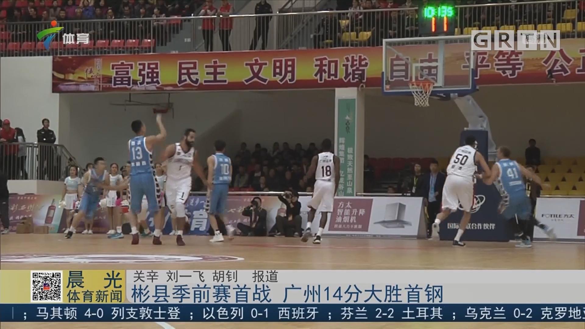 彬县季前赛首战 广州14分大胜首钢