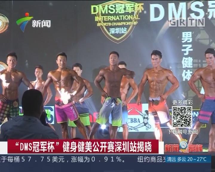 """""""DMS冠军杯""""健身健美公开赛深圳站揭晓"""