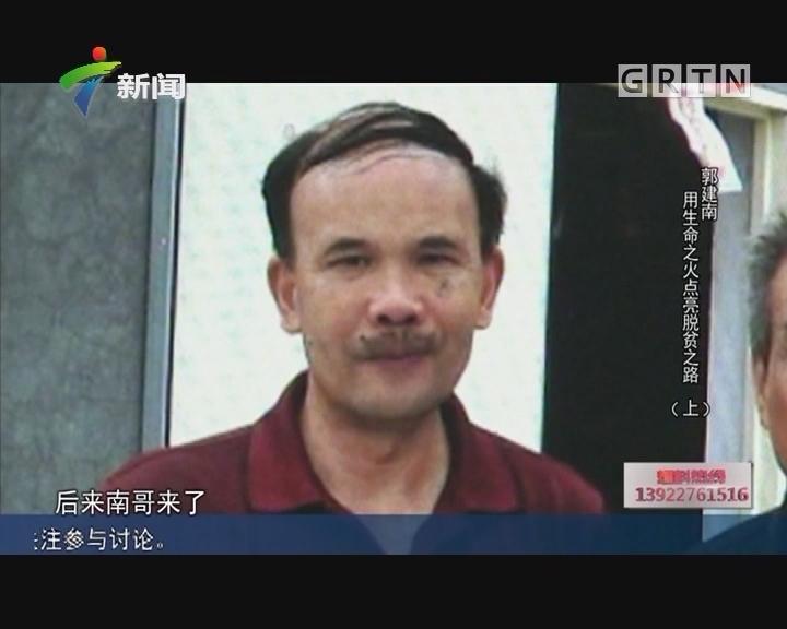[2017-10-18]社会纵横:郭建南——用生命之火点亮脱贫之路(上)