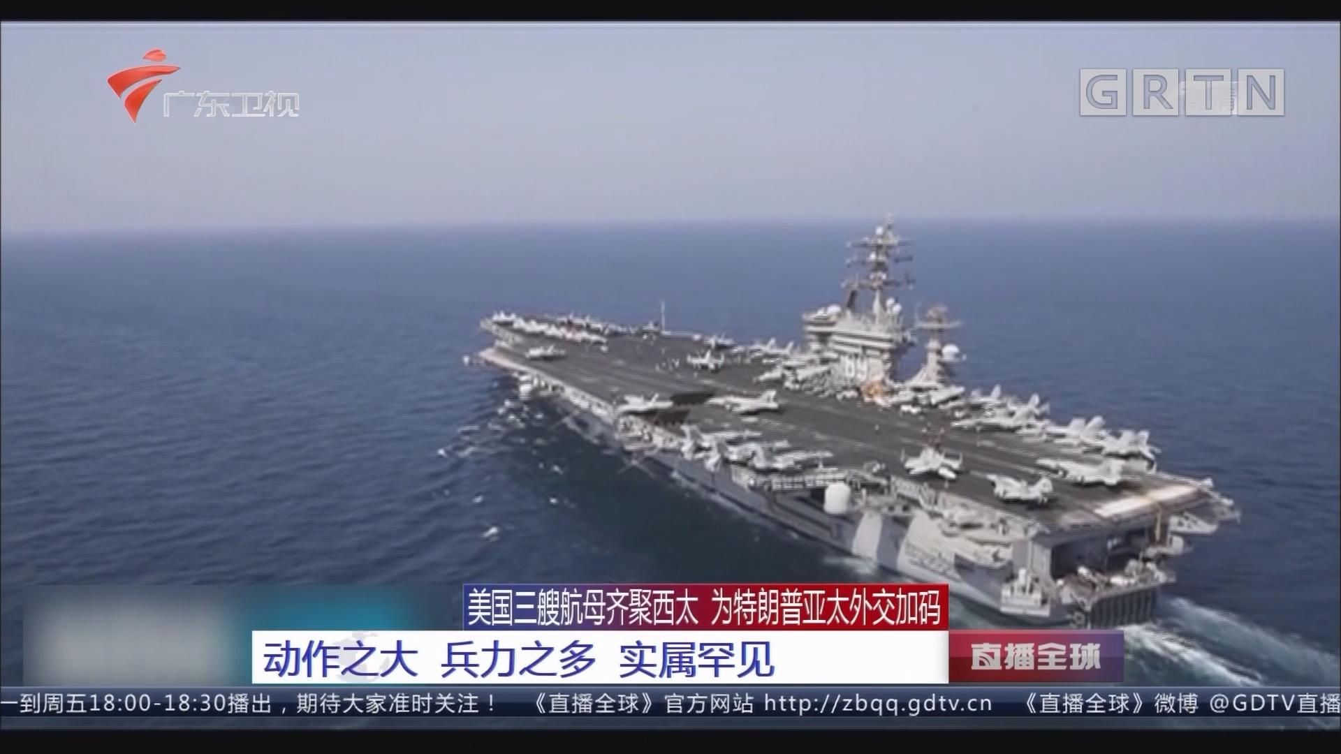 美国三艘航母齐聚西太 为特朗普亚太外交加码:动作之大 兵力之多 实属罕见